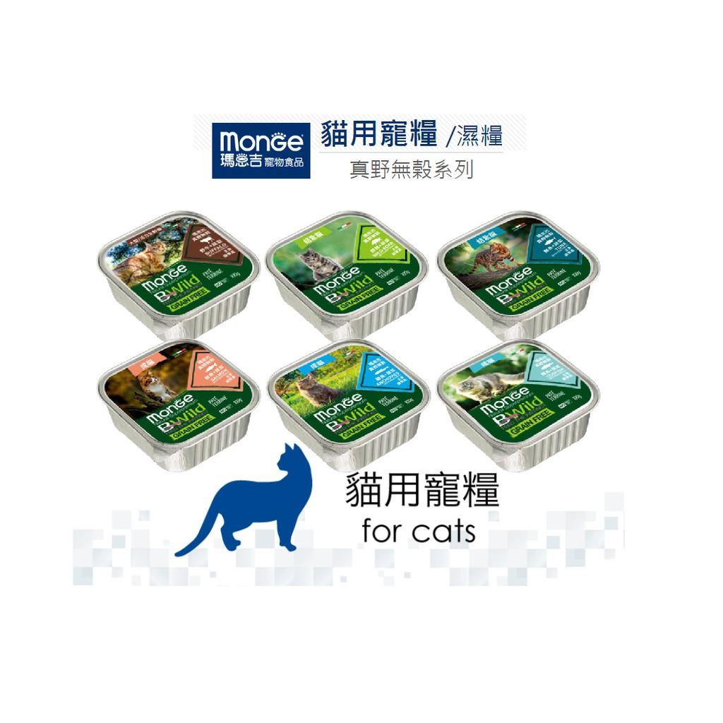 瑪恩吉 monge 貓 真野無穀系列 主食餐盒【特價】