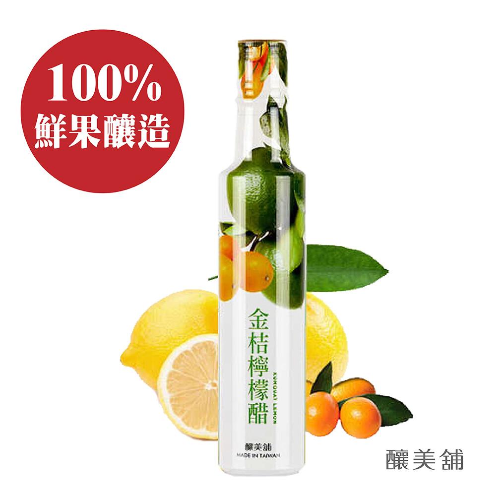 釀美舖金桔檸檬醋100%鮮果釀造