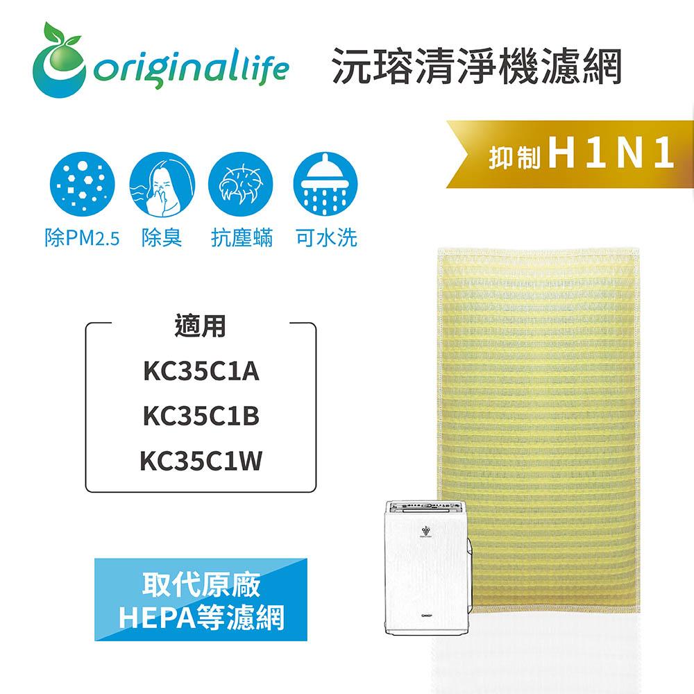 適用 SHARP:KC35C1A、KC35C1B、KC35C1W【Original Life】沅瑢 超淨化空氣清淨機濾網 ★ 長效可水洗