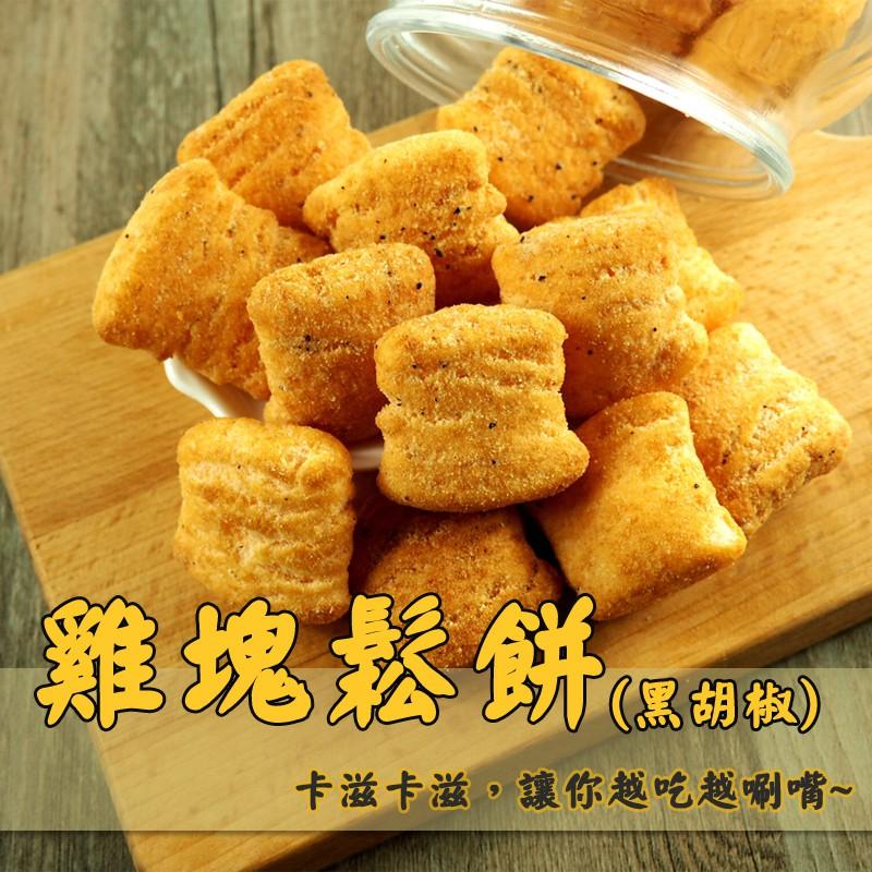 雞塊鬆餅  黑胡椒、海苔 兩種口味  傳統餅乾 餅乾 另有多款古早味餅乾可選購!【甜園小舖】