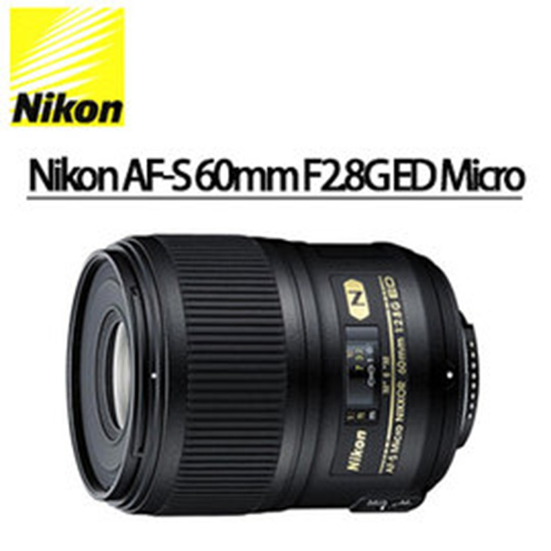 【6/30前登錄送1600郵政禮券】Nikon AF-S 60mm F2.8G ED Micro 單眼相機鏡頭 公司貨