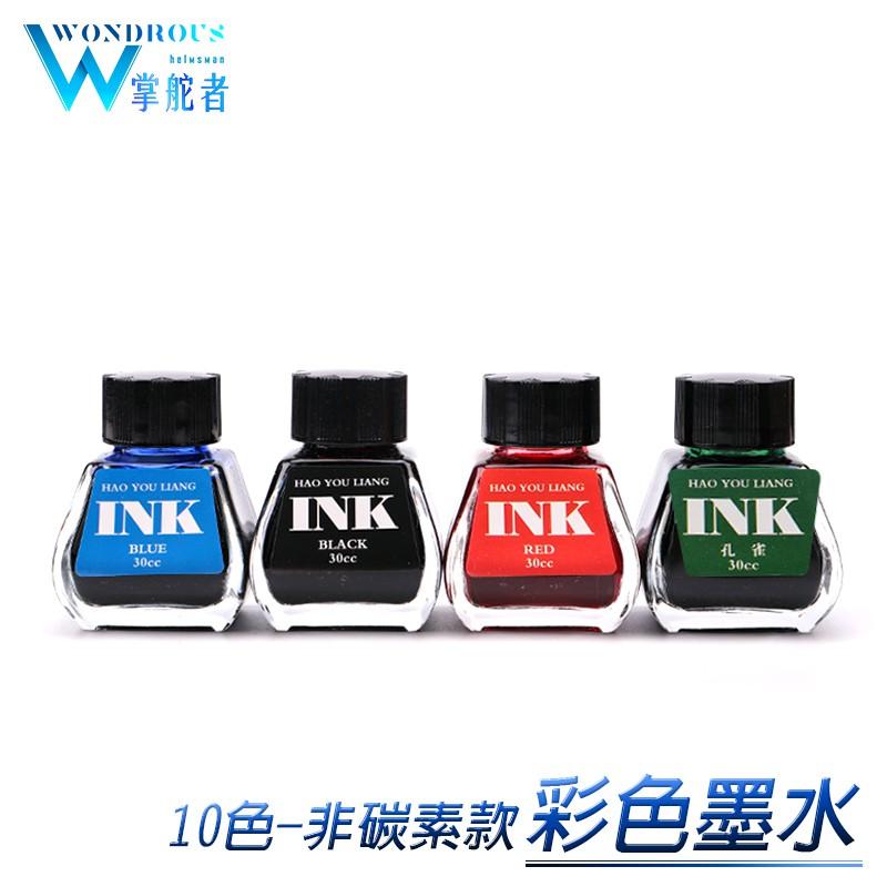『W.H』鋼筆專用墨水 非碳素款 不堵墨 9種顏色 彩色墨水