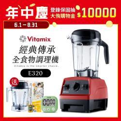 美國 Vitamix 全食物調理機 E320 Explorian探索者(官方公司貨)-陳月卿推薦-紅-送TANITA 計時器等好禮