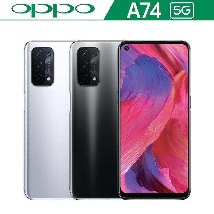 OPPO A74 (6G/128G) 6.5吋5G雙卡美拍機銀