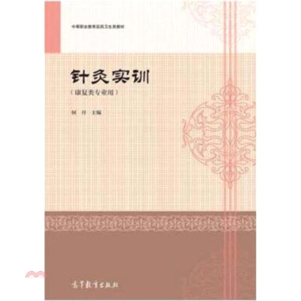 《高等教育出版社》針灸實訓(簡體書)