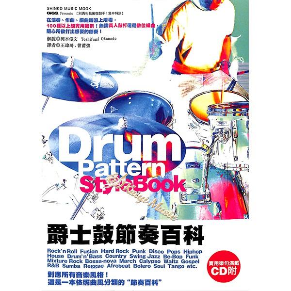 【Kaiyi Music】爵士鼓節奏百科 鼓惑人心Ⅱ  Drum pattern stylebook