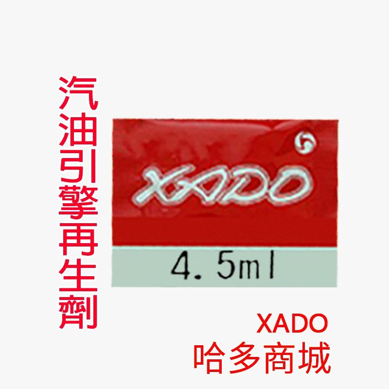 XADO哈多 引擎修復凝膠 修復大小波司曲軸連桿活塞 重機 檔車速可達 汽缸壁 相容所有機油4T MA MB