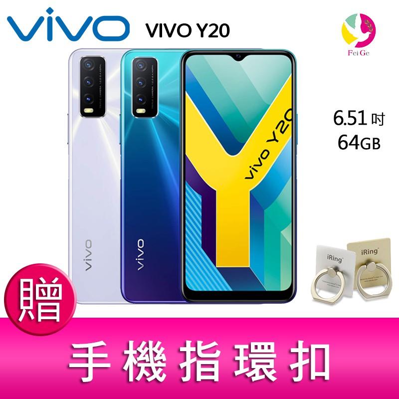 VIVO Y20 (4G/64G) 6.51 吋 HD+ 螢幕 超級遊戲 三主鏡頭智慧手機   贈手機指環扣 x1