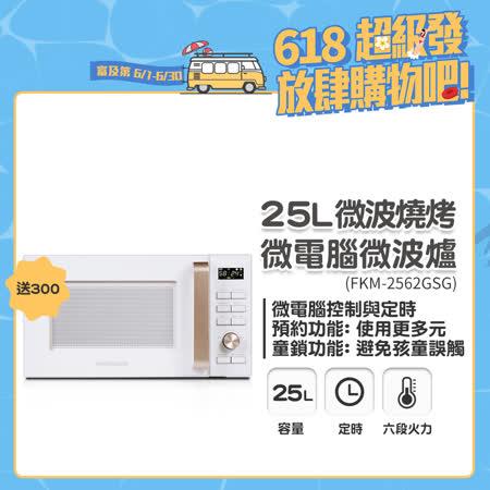 [6/1-6/30買就送遠傳幣$300]美國富及第Frigidaire  25L 微波燒烤 微電腦微波爐 FKM-2562GSG(附燒烤架)