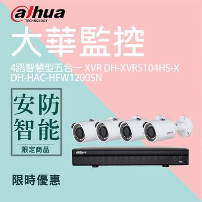 【大華dahua】套餐-奢華版4路4鏡(主機+4攝影機+1配件)