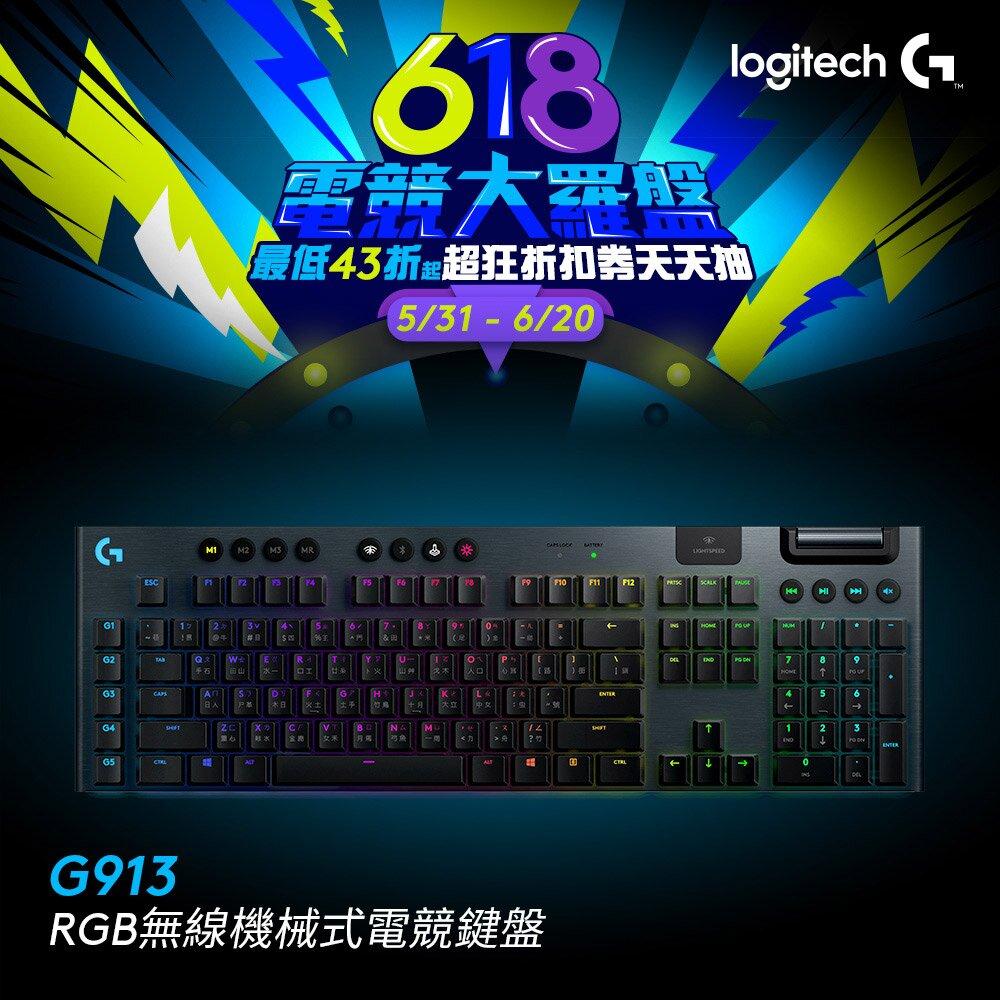 ★快速到貨★羅技 Logitech G913 LIGHTSPEED 無線 RGB 機械式遊戲鍵盤(Tactile觸感軸)