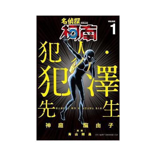 名偵探柯南犯人・犯澤先生(1)[88折]11100860570
