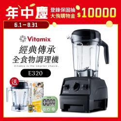 美國 Vitamix 全食物調理機 E320 Explorian探索者(台灣官方公司貨)-陳月卿推薦-黑-送計時器等好禮