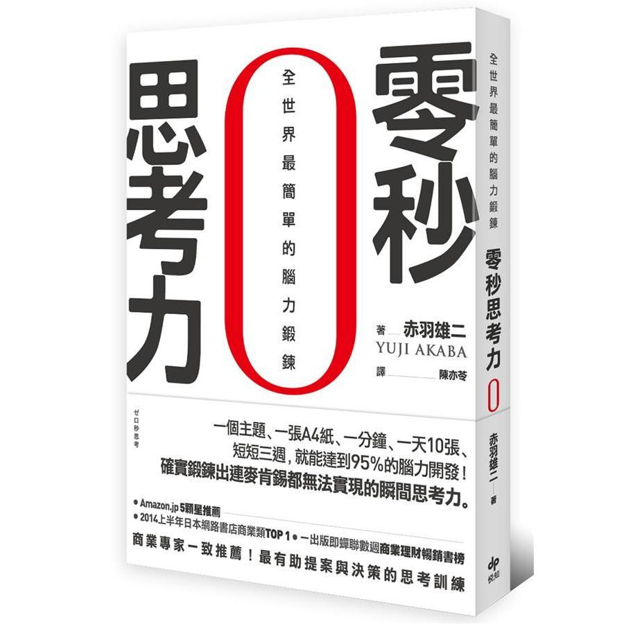 零秒思考力: 全世界最簡單的腦力鍛鍊 (第2版)/赤羽雄二 eslite誠品