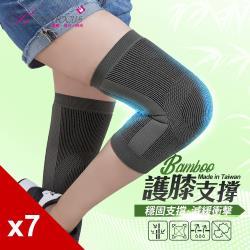 BeautyFocus  (7雙組)MIT竹炭無縫機能護膝(1212)