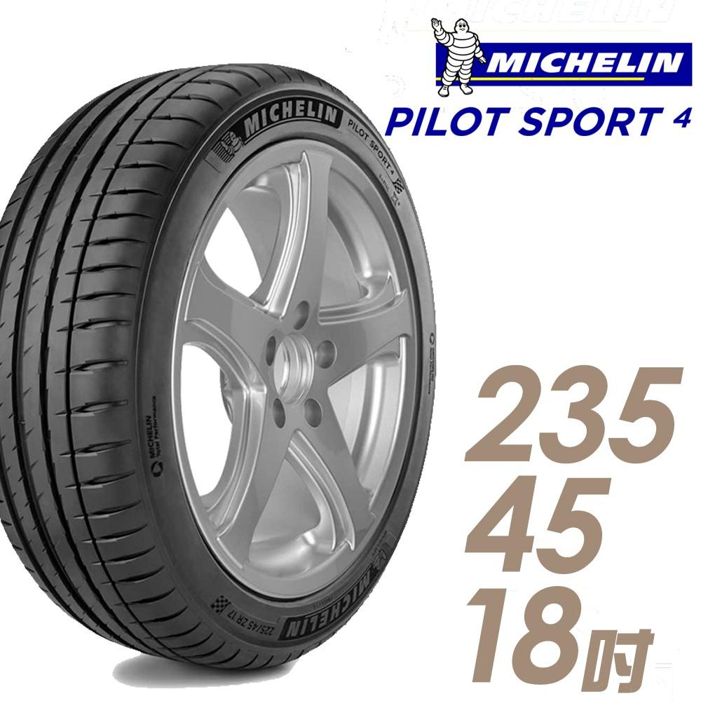 【Michelin 米其林】PILOT SPORT 4 運動性能輪胎_二入組_235/45/18(PS4)