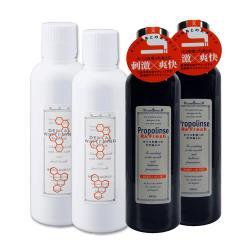 Propolinse 漱口水(600ml/瓶)超值組(潔白x2+哈煙x2)贈蜂膠漱口水隨身包
