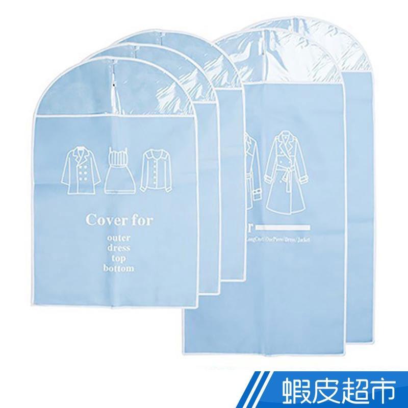 宜家寶 衣物防塵收納套(5件組)  蝦皮直送
