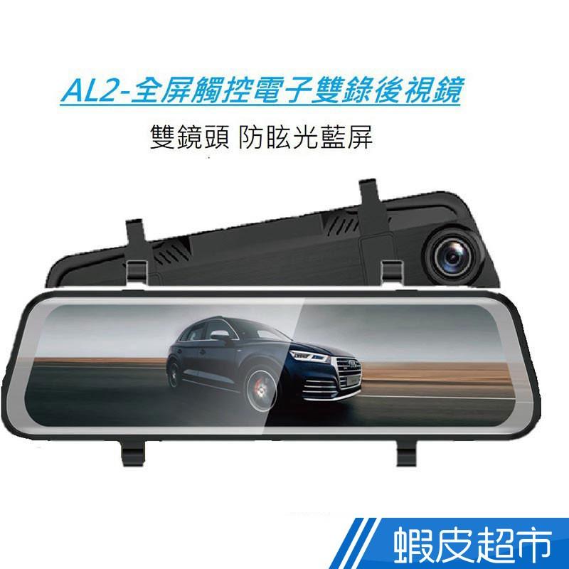 CORAL AL2 全屏觸控電子後視鏡 雙錄行車紀錄器 流媒體 送32G記憶卡 現貨免運  蝦皮直送