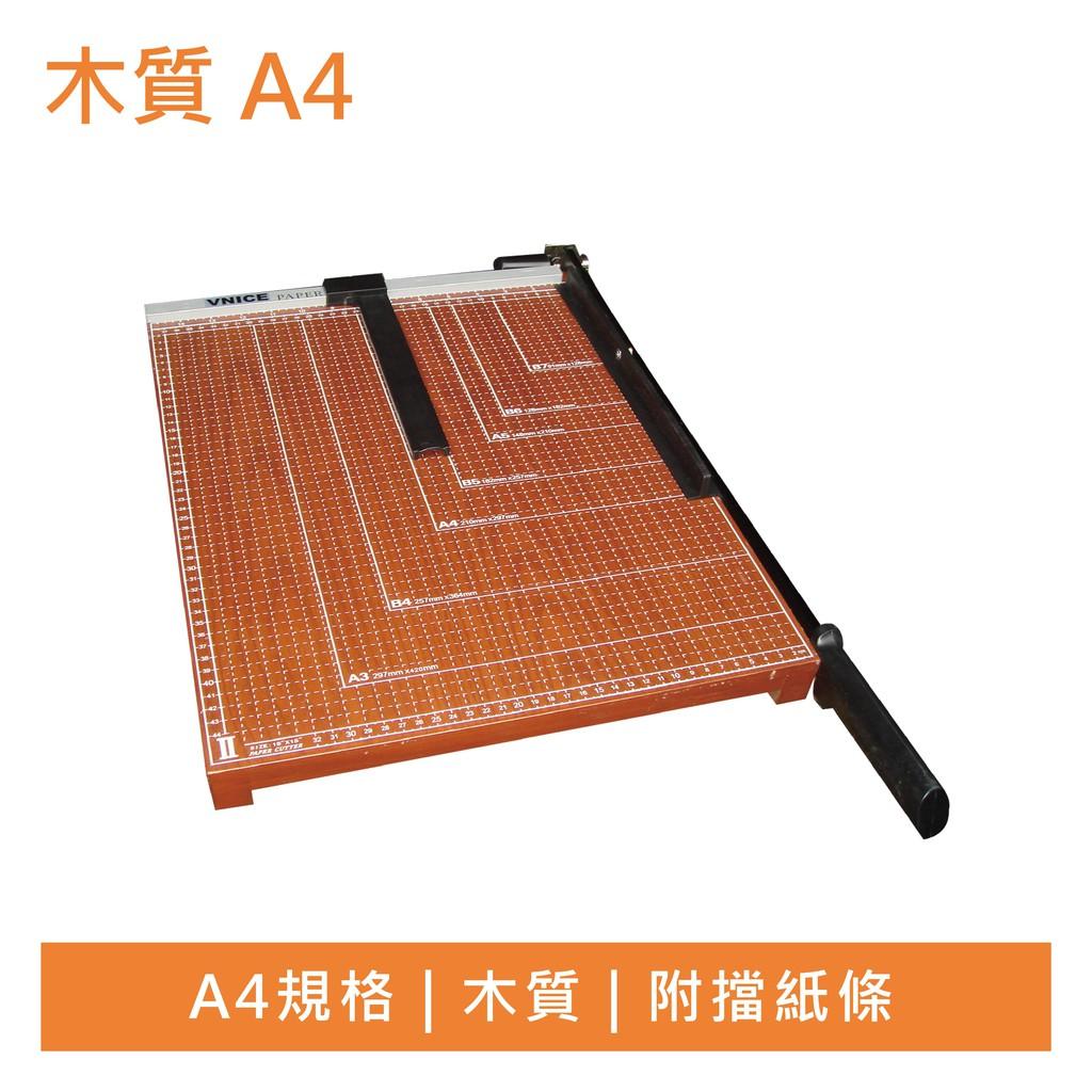 A4規格 木質裁紙機