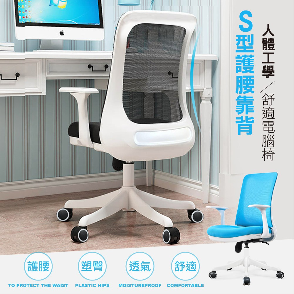 STYLE格調|圓弧科技網布辦公椅(3色可選)【AI-002】電腦椅 辦公椅 會議椅 主管椅 直播椅 工作椅【現貨免運】
