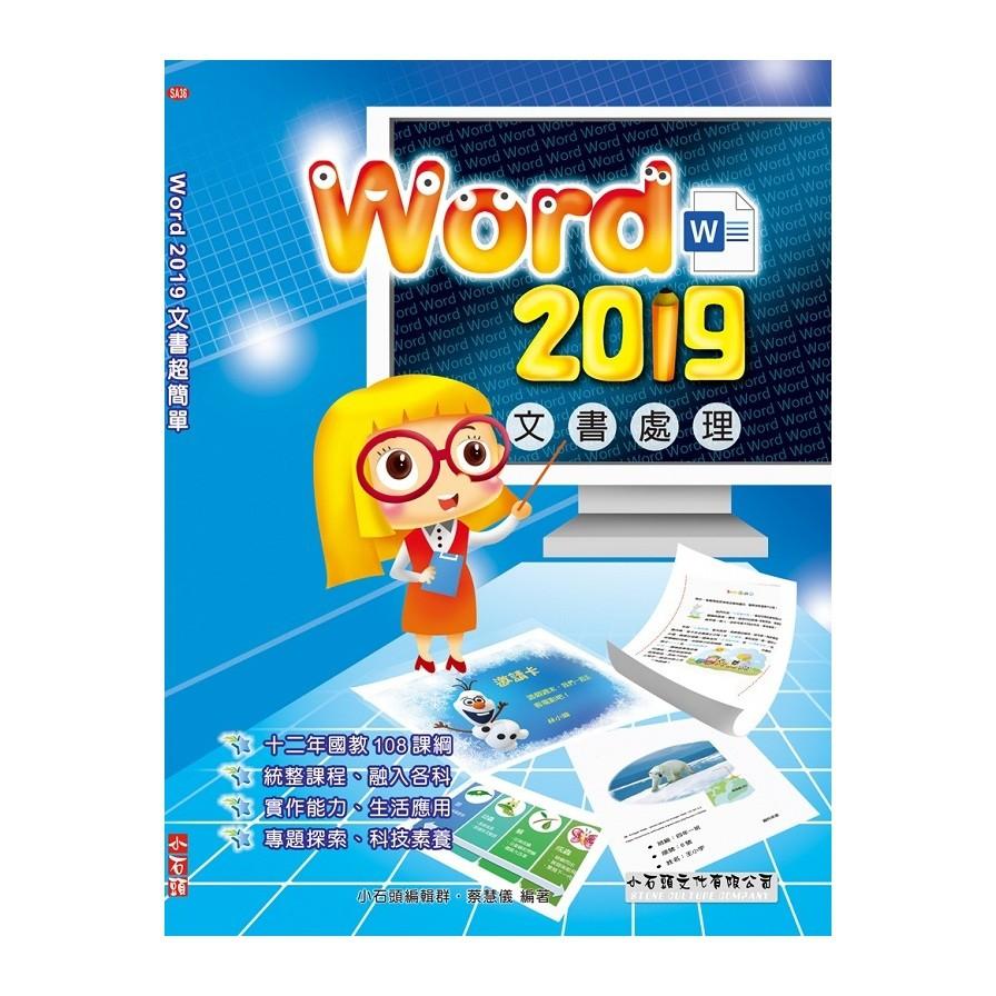Word 2019文書處理Word 2019 Word processing