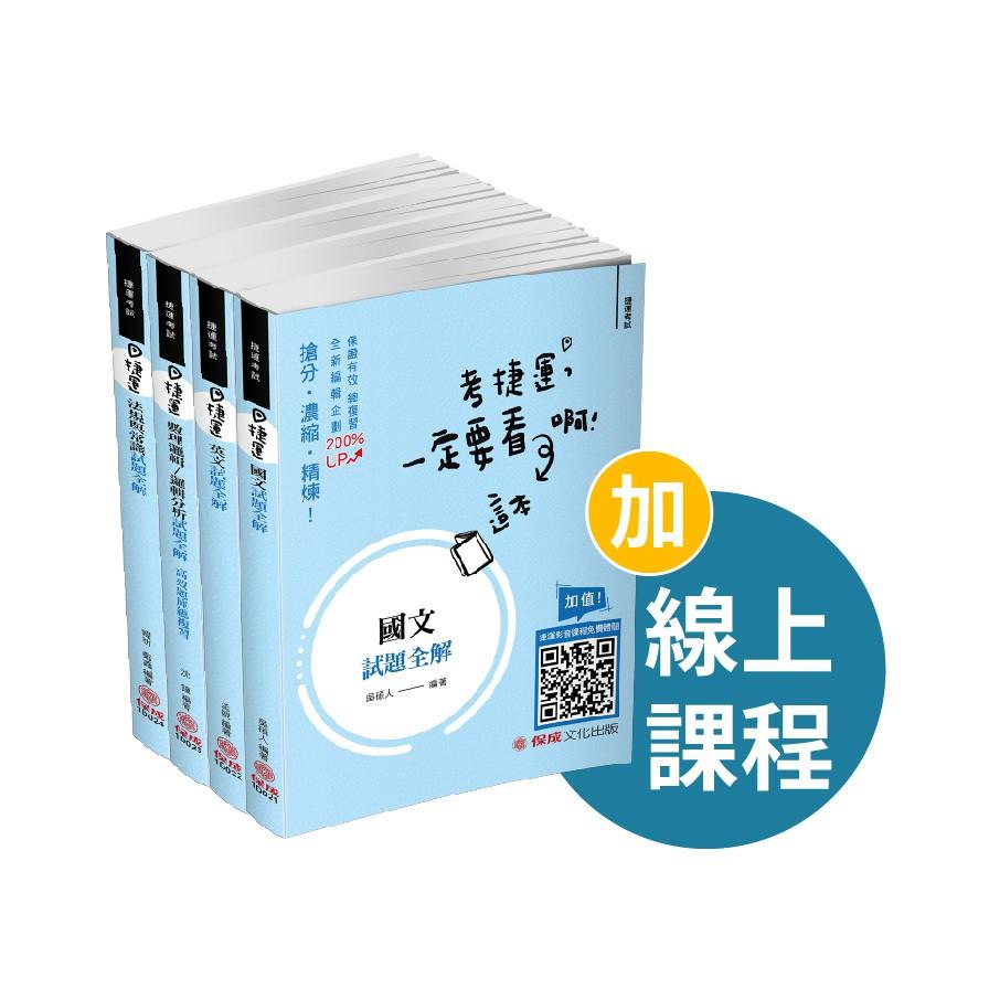 2021台北捷運桃園捷運招考(司機員/站務員/隨車站務員/技術員)影音課程+題庫套書(1D0P2)