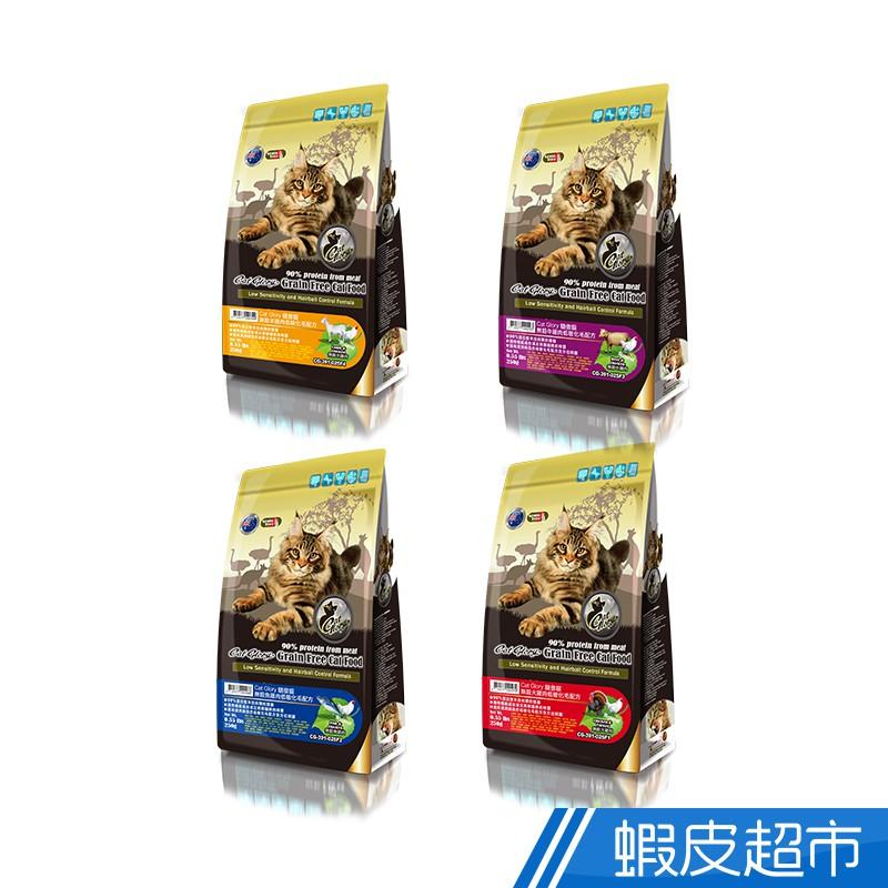 Cat Glory 驕傲貓無穀低敏化毛配方 四種口味 貓飼料 250g 蝦皮直送 現貨