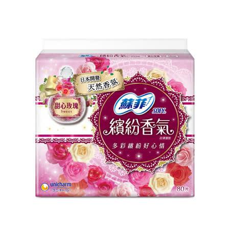 蘇菲繽紛香氣護墊-甜心玫瑰14cm X80片