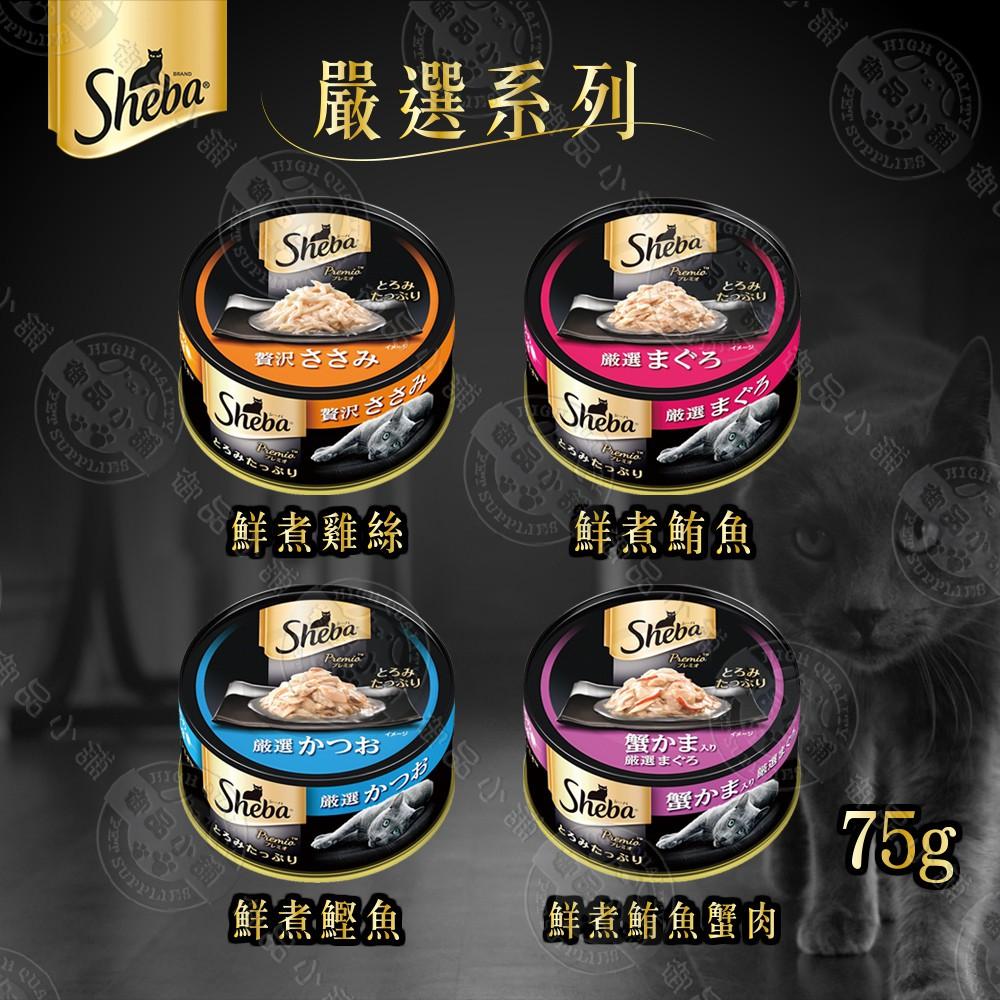 Sheba 黑罐 75g x24罐組 高營養 助化毛 消臭整腸 貓罐 貓餐