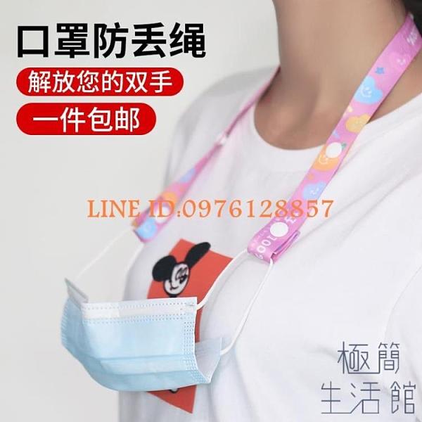 【2條裝】口罩掛繩韓國明星同款防丟掛繩鏈掛脖的兒童diy可調節【極簡生活】