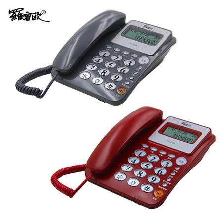 羅蜜歐 來電顯示電話TC-223N