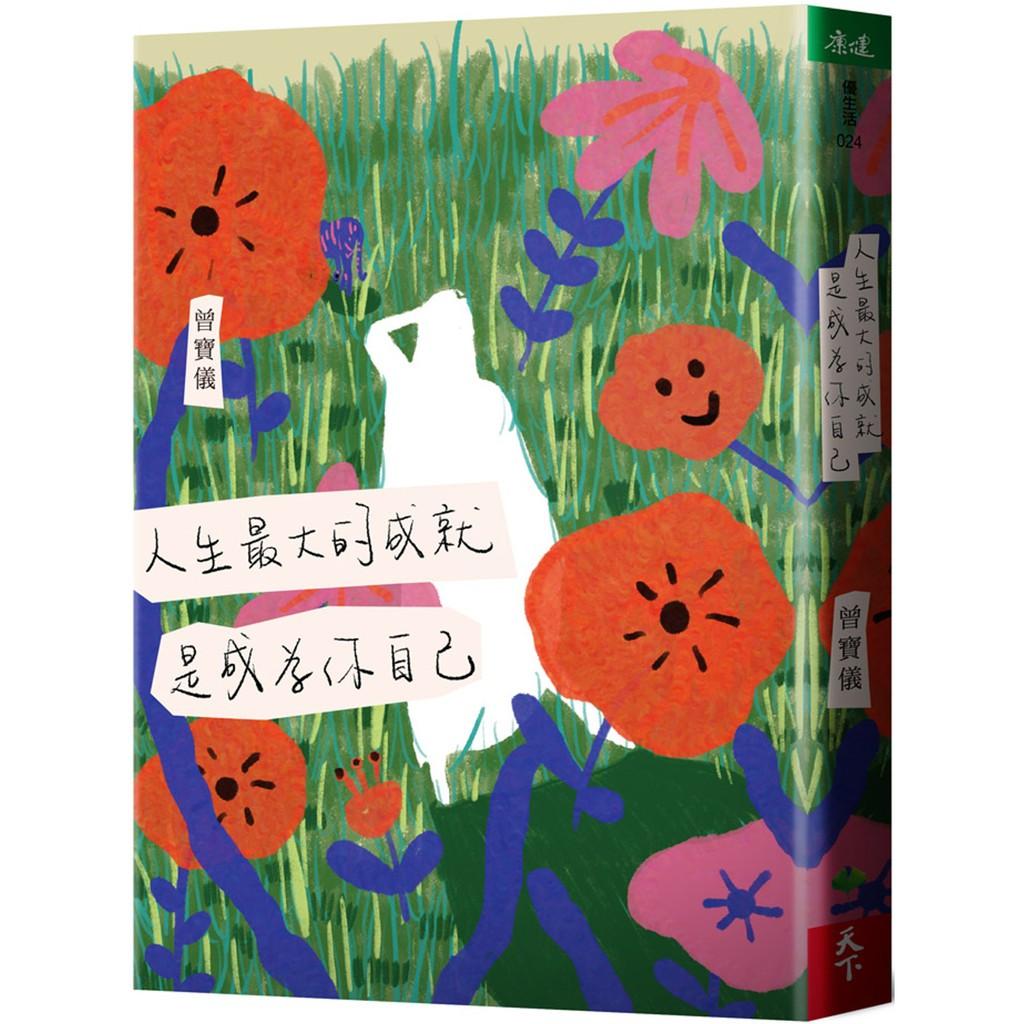 天下生活 人生最大的成就,是成為你自己 曾寶儀 繁體中文 全新