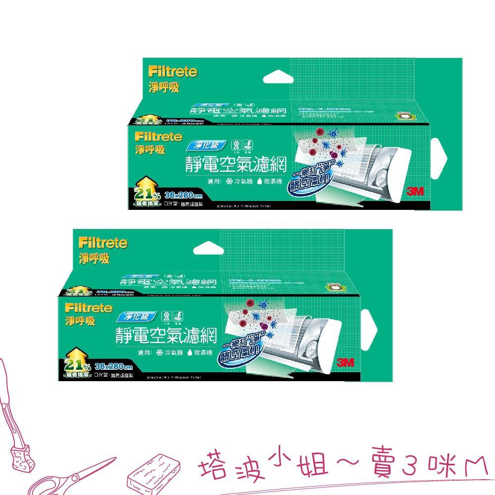 3M 淨化級靜電空氣濾網 捲筒式 2入組  【蝦皮團購】