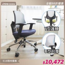 【Artso 亞梭】YU護腰椅(人體工學椅/辦公椅/電腦椅/網椅)