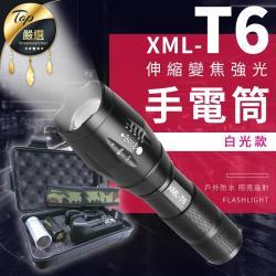 捕夢網-T6伸縮變焦強光手電筒 白光款 LED手電筒 防水手電筒
