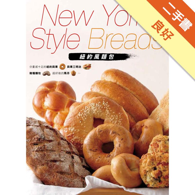 紐約風麵包[二手書_良好]11311326388