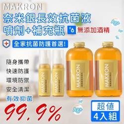 MAKRON 奈米銀長效抗菌液噴劑100ml2入組+補充瓶2入組-超值4入/組