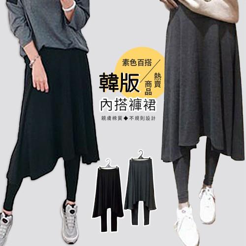 GF 長褲 韓版 顯瘦 假兩件式 MIT台灣製彈性棉質 下擺不規則 褲裙 女生褲子 女生長褲 2色