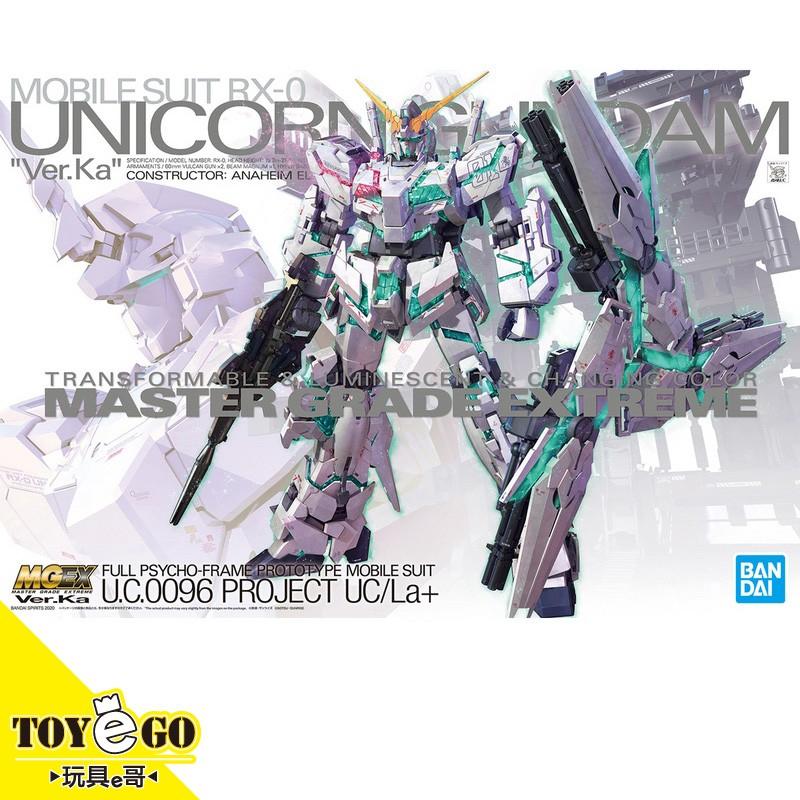 萬代 鋼彈模型 MGEX 1/100 獨角獸 Ver.ka 機動戰士UC RE:0096 玩具e哥60277