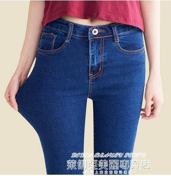 牛仔褲 秋冬季新款韓版女高腰牛仔褲女小腳鉛筆褲女褲子長褲大碼女裝 萊俐亞