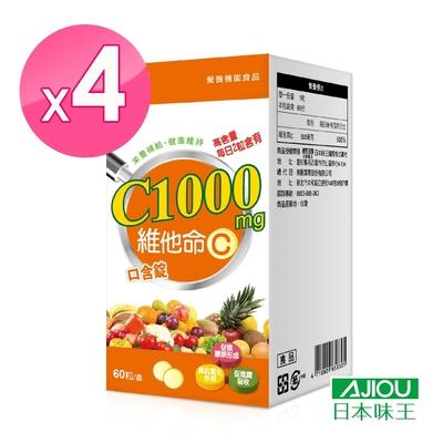 日本味王維他命C1000口含錠(60粒)x4盒