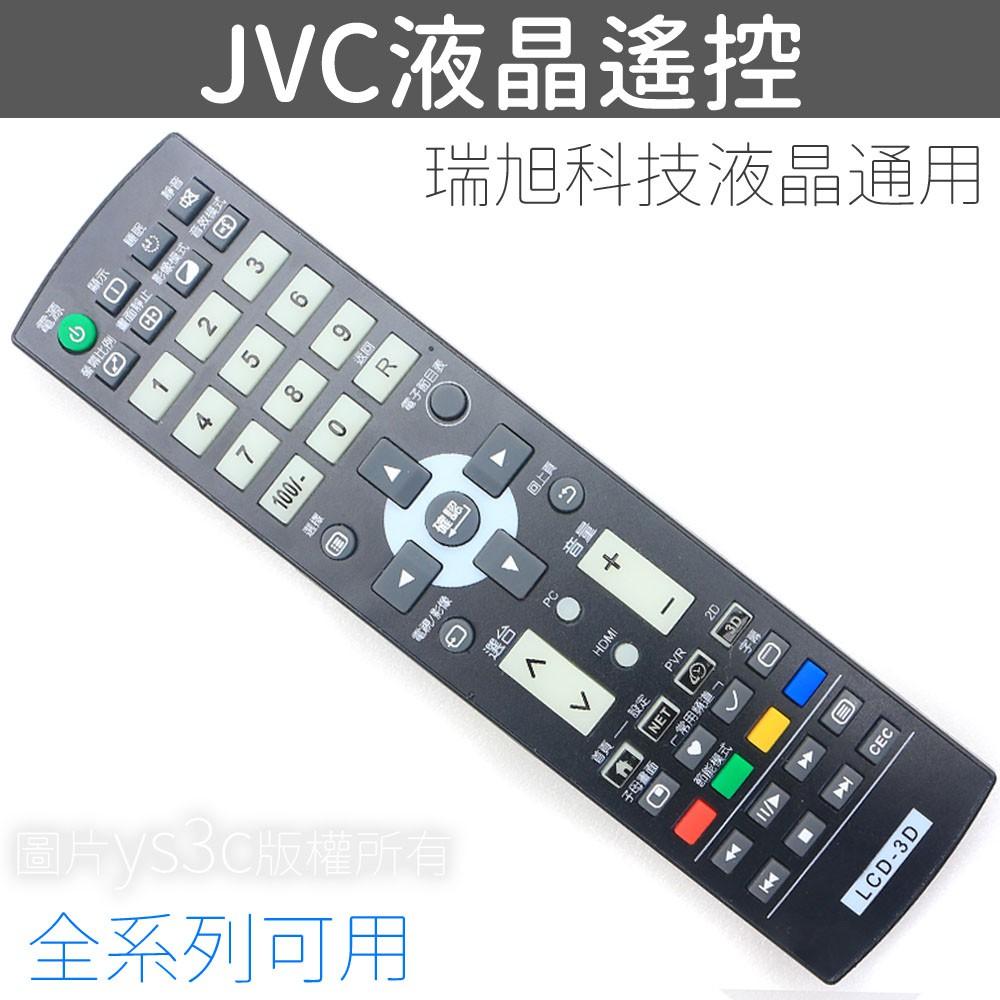 JVC 液晶電視遙控器 WUSH系列裝電池就可用 J65D/J55D/J48D JR01-TCT1 WJR01-TCT2