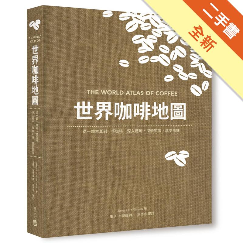 世界咖啡地圖[二手書_全新]11311593564