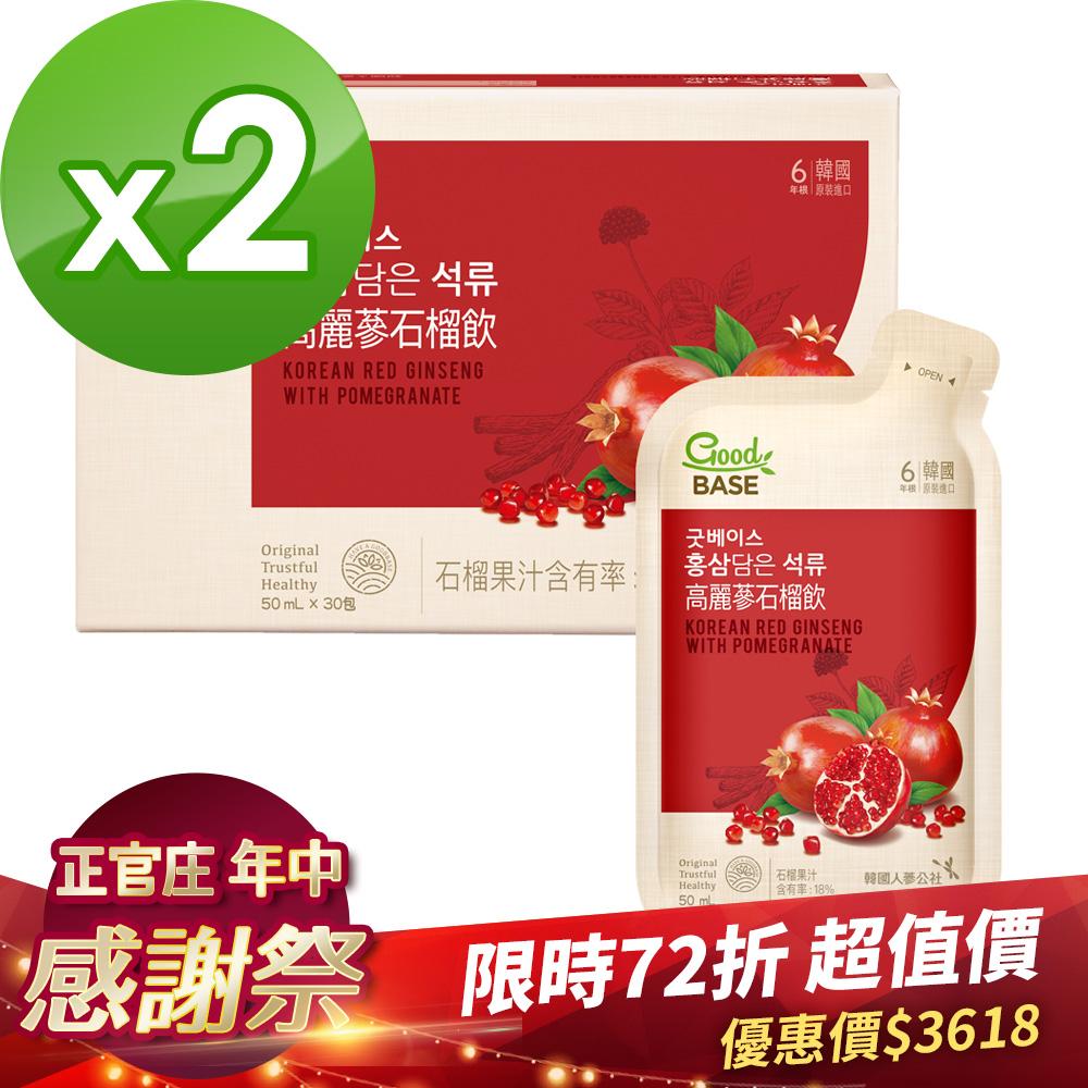 正官庄高麗蔘石榴飲(50ml*30包)x2盒
