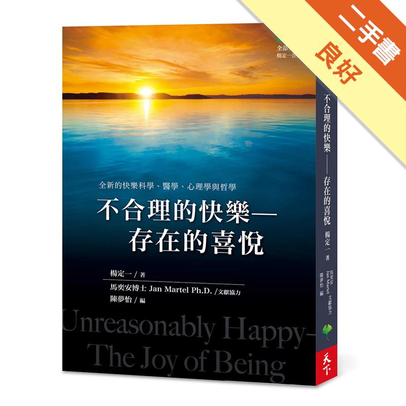 不合理的快樂:存在的喜悅[二手書_良好]11311611530