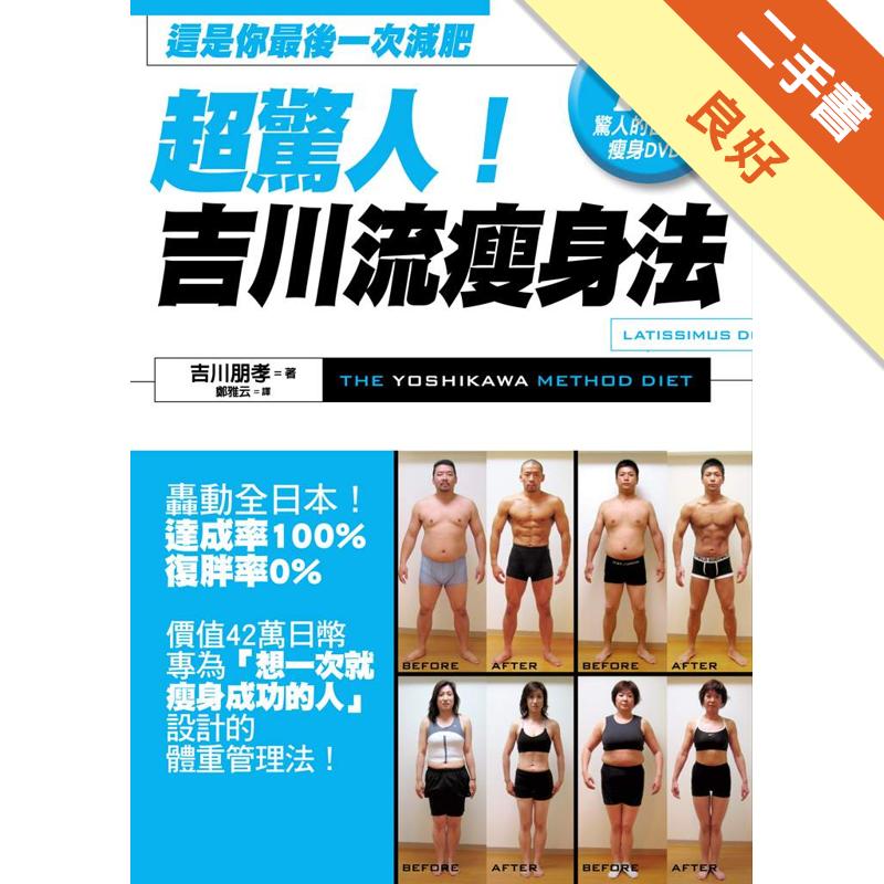 超驚人!吉川流瘦身法:這是你最後一次減肥[二手書_良好]5664