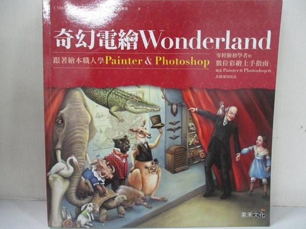 【書寶二手書T1/電腦_FO5】奇幻電繪Wonderland-跟著繪本職人學Painter&Photoshop_CARLYN BECCIA
