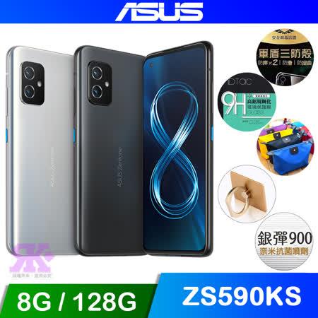 ASUS ZenFone 8 ZS590KS (8G/128G) 5.9吋5G智慧手機-贈空壓殼+滿版鋼保+韓版包+支架+噴劑