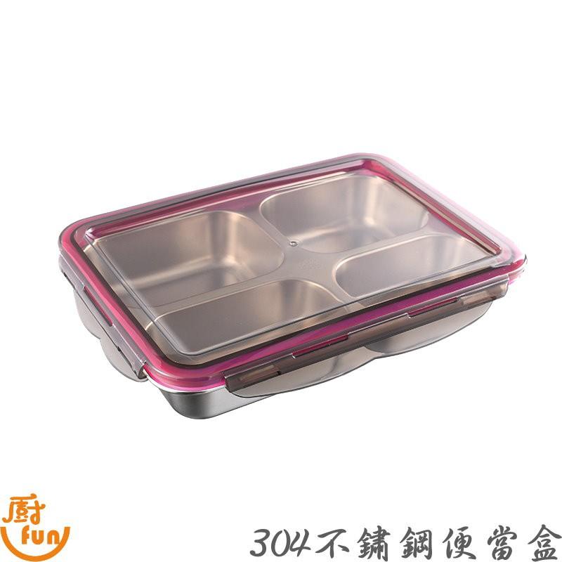 便當盒 304不鏽鋼便當盒 不鏽鋼餐盤  帶蓋便當盒